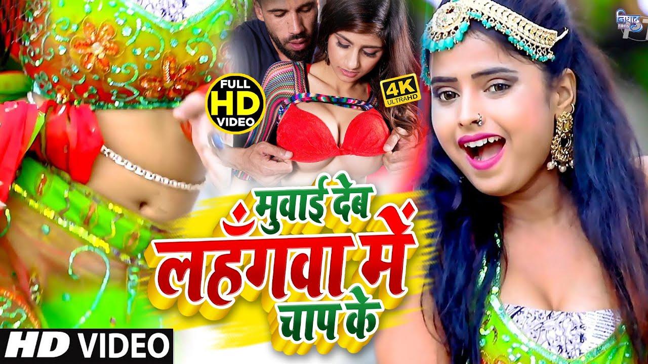 #Antra Singh का ऐ गाना डीजे पे धूम मचा दिया | मुवाई देब लहँगवा में चाप के #Om Prakash Giri #DJGAANA
