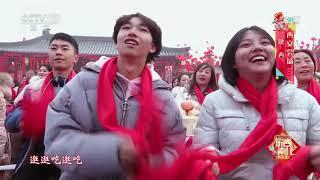 [2020东西南北贺新春]《逛吃逛吃》 演唱:SNH48 张春丰 王超 易安音乐社 等| CCTV综艺