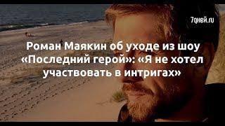 Роман Маякин об уходе из шоу «Последний герой»: «Я не хотел участвовать в интригах»  - Sudo News