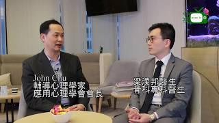 [心視台] 香港骨科專科醫生 梁漢邦醫生解答如何正確吸收鈣質,瞭解檢驗鈣質的使用儀器
