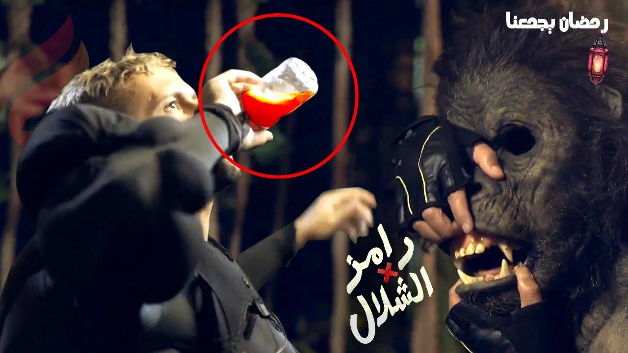 حقيقة مشروب رامز جلال الذي يتناولة في رامز في الشلال _ رمضان 2019