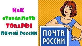 Как отправлять товары из интернет-магазина ПОЧТОЙ РОССИИ , с меньшей нервотрепкой(, 2013-08-11T13:22:05.000Z)