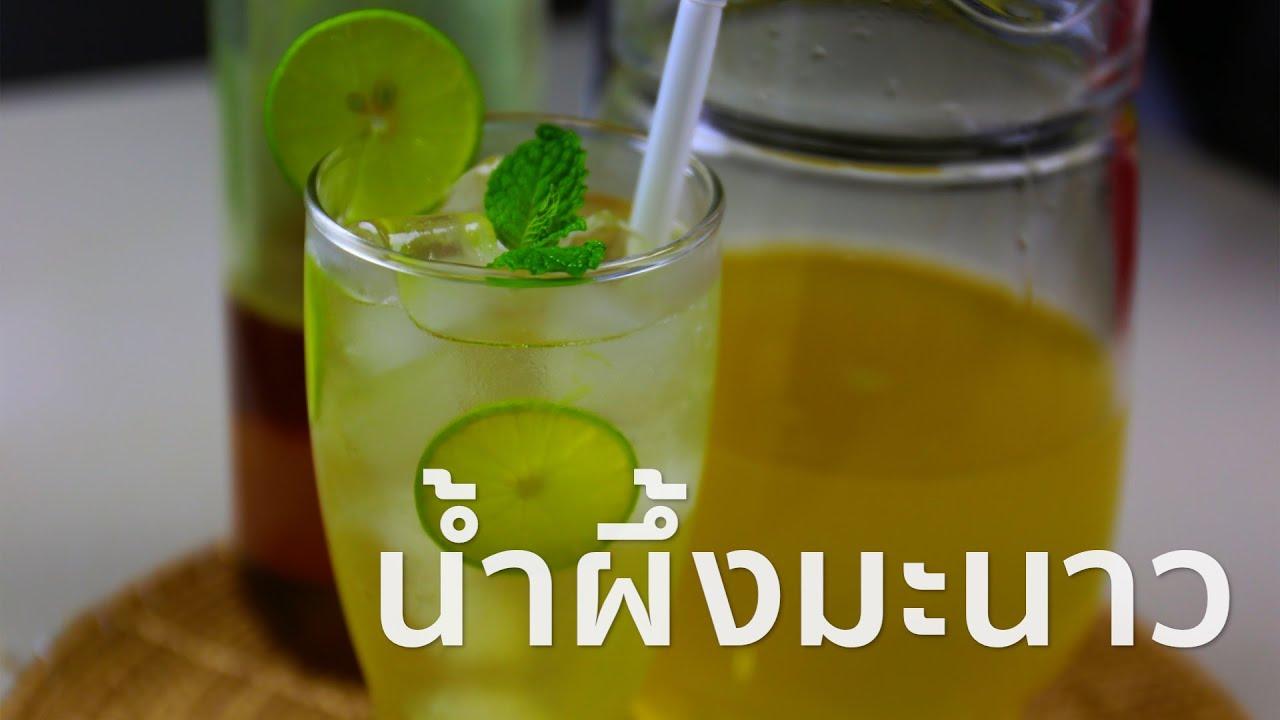 น้ำผึ้งมะนาว   ครัวพิศพิไล