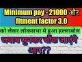 Minimum pay 21000  और fitment factor 3.0 को लेकर लोकसभा मे मचा हल्लाबोल?जवाब सुन चौंक जाएंगे आप।