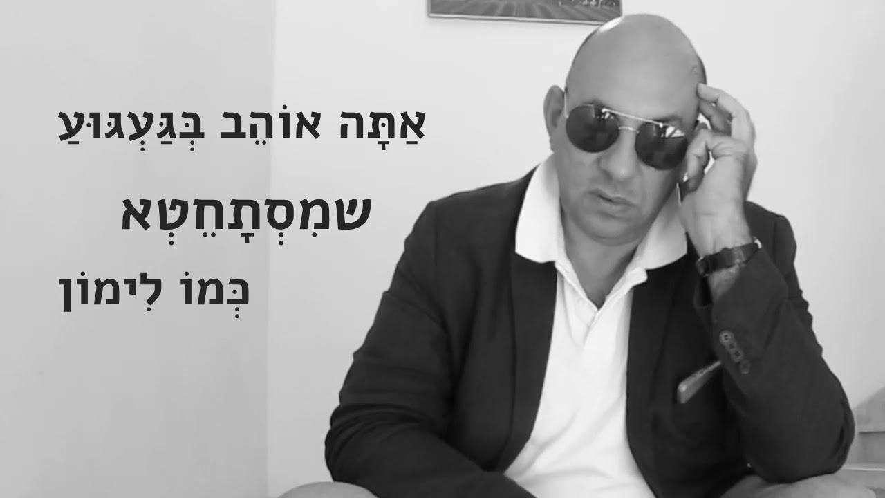 בועז כהן קורא שרון דואק