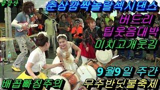 💗 버드리 춘삼단장 배꼽빠짐 섹시댄스💗 9월9일 주간 무주반딧불축제 초청 공연