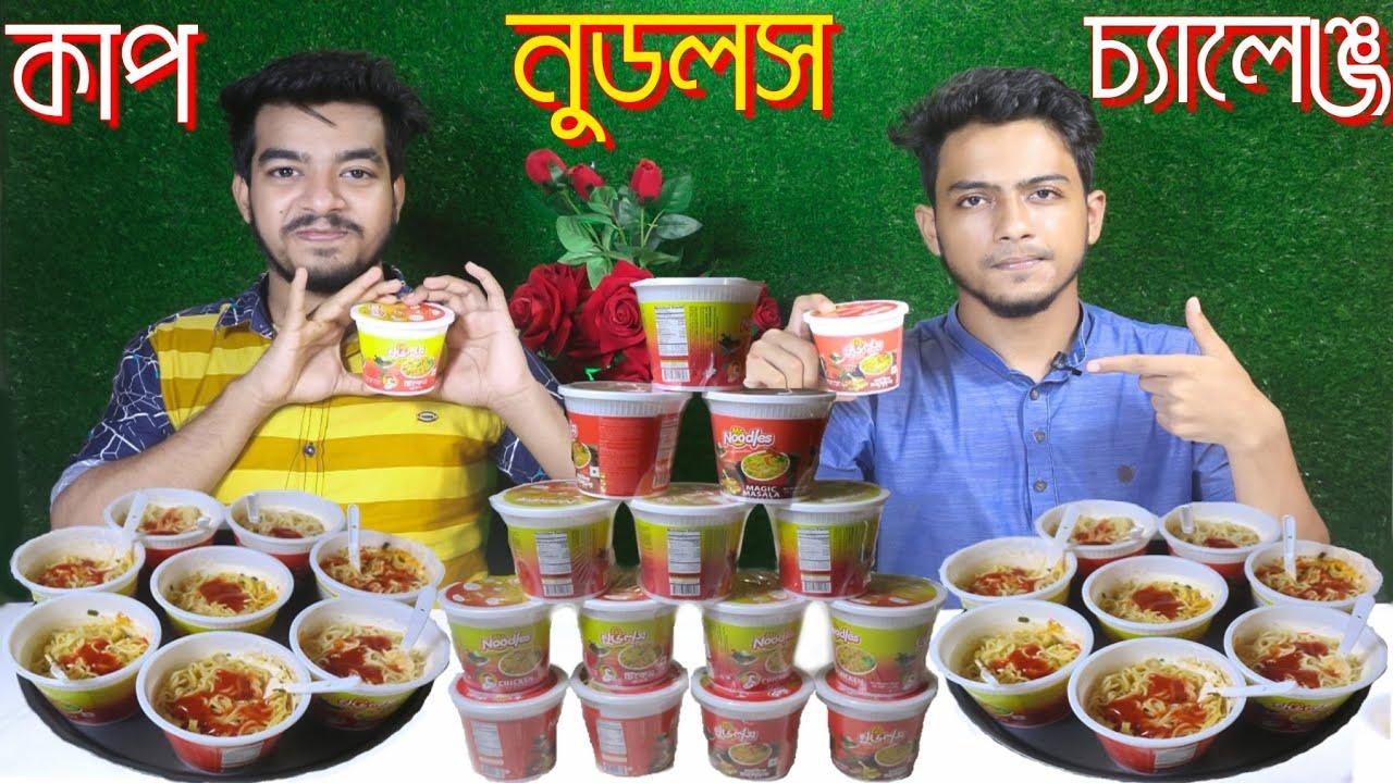 ১০ মিনিটে কাপ নুডলস খাওয়ার চ্যালেঞ্জ | Cup Noodles Challenge in 10 min | Noodles Eating competition