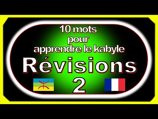 Apprendre le kabyle en 10 mots par jour, vidéo de révisions 2