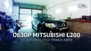 видео Запчасти для Mitsubishi L200 (Митсубиси Л200)
