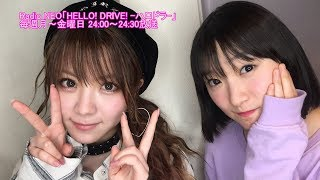 HELLO! DRIVE! -ハロドラ- 田中れいな・宮本佳林 #376 田中れいな 動画 3