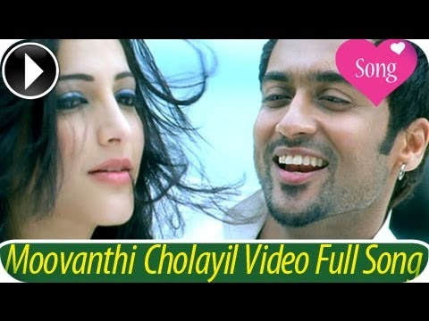 7am Arivu Full Song Moovanthi Cholayil | Malayalam Movie 2013 | Shruti Haasan | Suriya [HD]