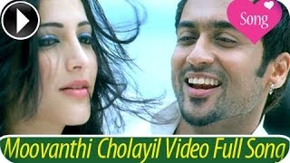 7am Arivu Full Song Moovanthi Cholayil   Malayalam Movie 2013   Shruti Haasan   Suriya [HD]