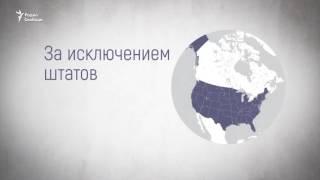 видео В США проходят президентские выборы