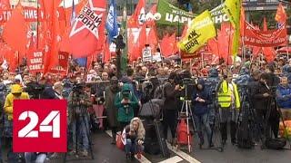 Коммунисты собрали на митинг несколько тысяч сторонников - Россия 24