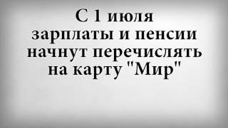 видео / Социальная карта Российской Федерации