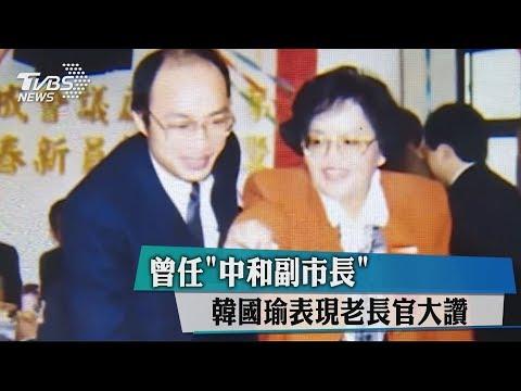 曾任「中和副市長」 韓國瑜表現老長官大讚