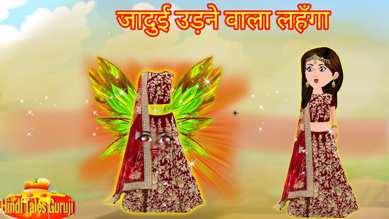 जादुई उड़ने वाला लहंगा | Jadui Udane Wala Lahenga | Magical Story | Hindi Kahani | Hindi Tales Guruji