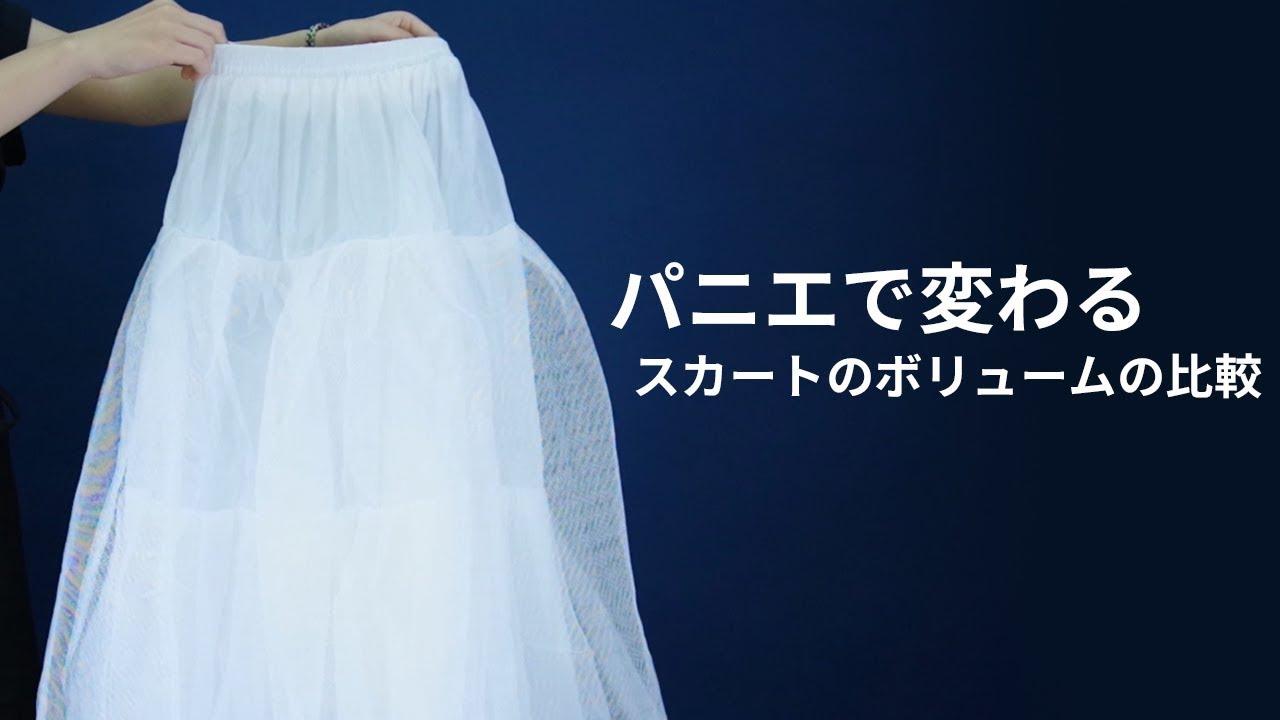 パニエで変わる!ドレスのスカートのボリューム比較