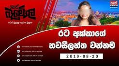 Neth Fm Balumgala 22.08.2019