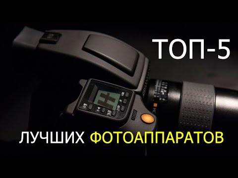 ТОП-5 Лучших ФОТОАППАРАТОВ в мире