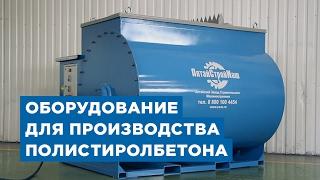 Оборудование для производства полистиролбетона от компании «АлтайСтройМаш»(Представляем Вашему вниманию оборудование для производству полистиролбетона от компании «АлтайСтройМаш»..., 2015-10-17T12:40:16.000Z)