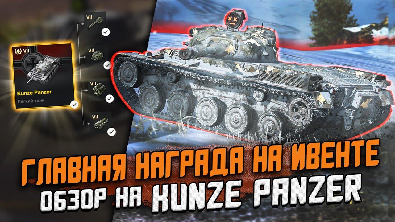 ГЛАВНАЯ НАГРАДА НА ИВЕНТЕ - Kunze Panzer - Обзор по ПЕРВОМУ Впечатлению / Wot Blitz