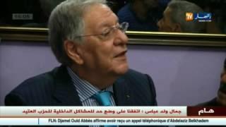جمال ولد عباس يكشف عن تلقيه إتصال من عبد العزيز بلخادم