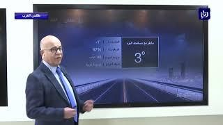 النشرة الجوية الأردنية من رؤيا 7-2-2020 | Jordan Weather