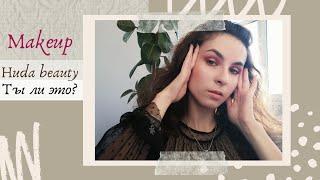 Макияж на Новый год 2020 Макияж для зелёных глаз Makeup Tutorial Huda beauty Nabla Dreamy