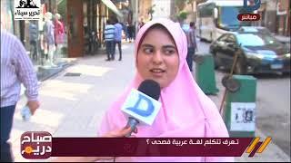 صباح دريم | ردود مضحكة على اصعب سؤال   تعرف تتكلم لغة عربية فصحى