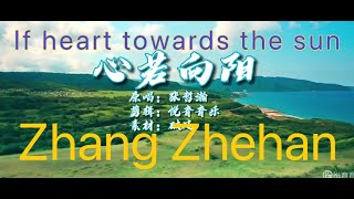 Download 【 Eng sub  】 Zhanhan 张哲瀚    If heart towards the sun 心若向阳 MV    POUR VOUS