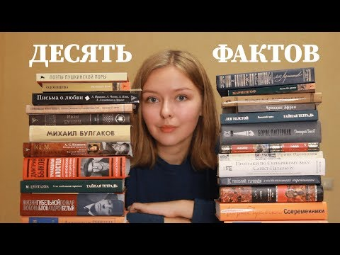 10 удивительных фактов о русских писателях