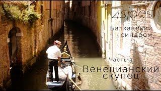 Путешествие по Балканам  -  Часть 3  -  Венеция. Что посмотреть в Венеции. Дешевые отели.(После жутко неудобной ночевки на Веронском вокзале мы наконец дожили до утреннего поезда в Венецию. По..., 2015-07-03T11:14:46.000Z)