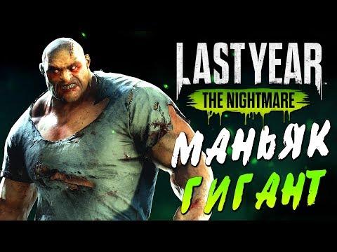 Last Year The Nightmare — МАНЬЯК ГИГАНТ НА ОХОТЕ! ДРОБОВИК ПРОТИВ МАНЬЯКА!
