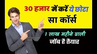 करियर टिप्स | high salary courses for commerce graduation student