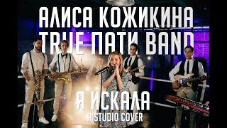 Смотреть клип Алиса Кожикина & True Пати Band - Я Искала