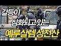 [BradTV] 예루살렘 데이트라인 17년 1월 25일