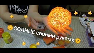 Солнце своими руками Космос - 1 часть