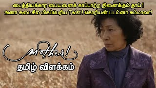 Mother (2009) Korean Movie Explained in tamil | Mr hollywood | தமிழ் விளக்கம் |Mystery thriller