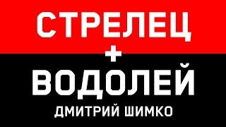 СТРЕЛЕЦ+ВОДОЛЕЙ - Совместимость - Астротиполог Дмитрий Шимко