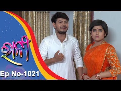 Ranee   Full Ep 1021   18th Sept 2018   Odia Serial - TarangTV thumbnail