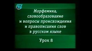 Урок 8. Этимология. Принципы этимологического анализа. Народная этимология. Детская этимология