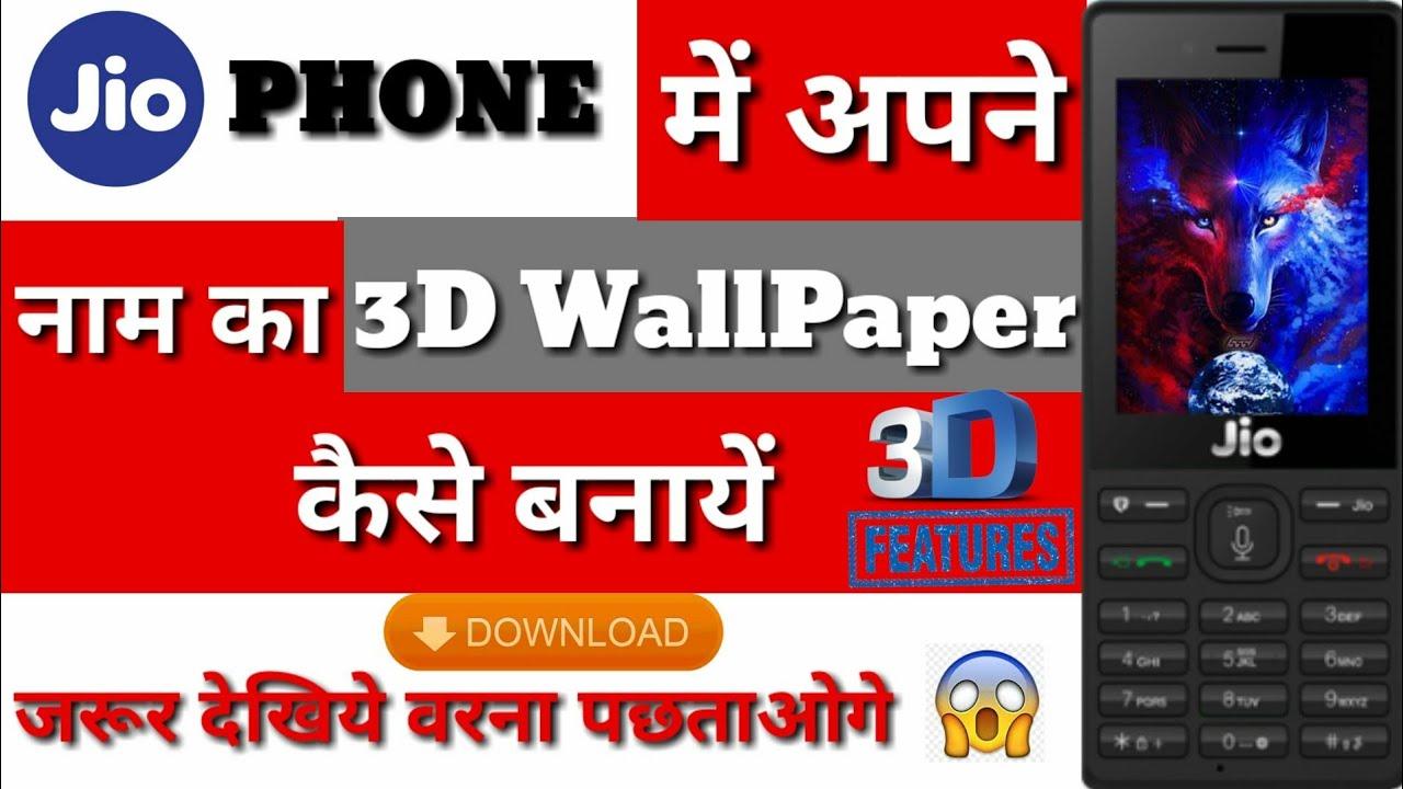 Jio Phone Me Apne Naam Ka Wallpaper Kaise Banaye Jio Phone New