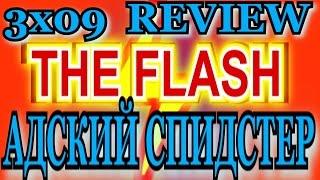 THE FLASH 3x09  REVIEW - ФЛЭШ 3 СЕЗОН 9 СЕРИЯ ОБЗОР: ФЛЭШ, ДЖЕЙ ГАРРИК И САВИТАР - ТАЙНЫ, ТЕОРИИ