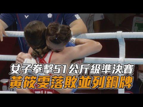 女子拳擊51公斤級準決賽 黃筱雯落敗並列銅牌/愛爾達電視20210804
