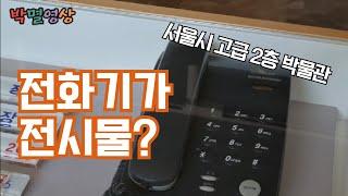 [박멸영상] 집에선 전화기였던 내가 서울시에선 전시물?