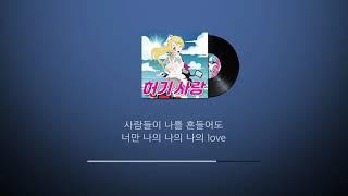 세리(달샤벳)_허기사랑 (My My Love)/가사(Lyrics)