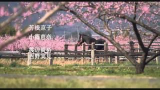 桃の産地として知られる福島県桑折町を舞台にした、ヒューマンドラマ。...