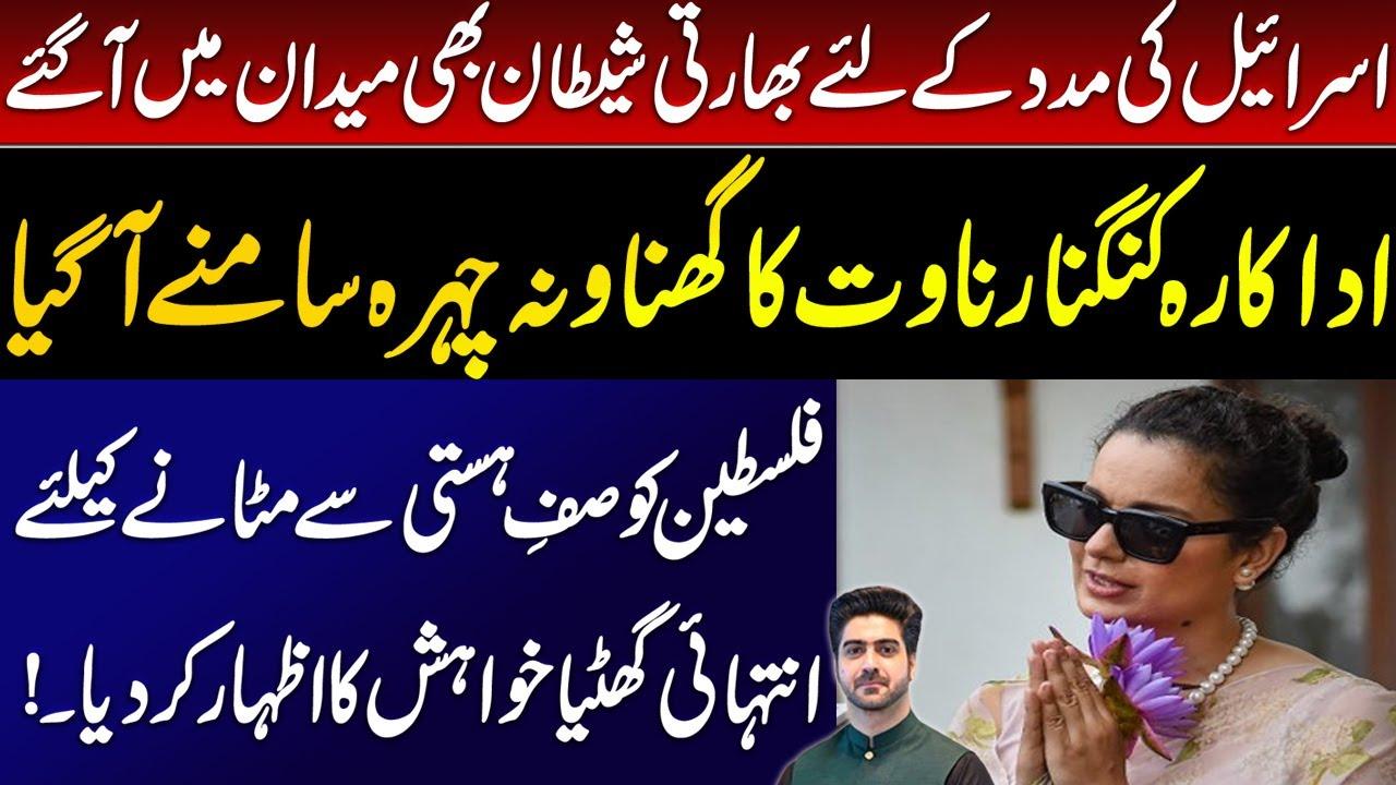 Kangana Ranaut's Story   Details by Syed Ali Haider