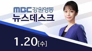 MBC강원영동 뉴스데스크 강원 다시보기 210120